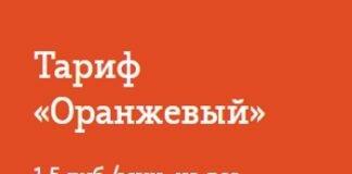 Теле 2 Оранжевый Тариф
