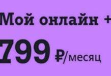 Тариф Мой онлайн Плюс + Теле2 - Описание, Переход, Стоимость