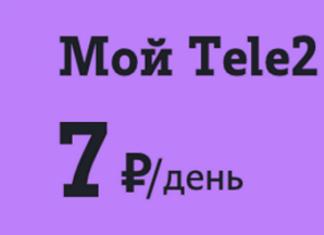 Тариф Мой Теле2 - Описание, переход, стоимость