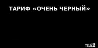 Тариф Очень Черный Теле2 - Описание, Подключение, Стоимость
